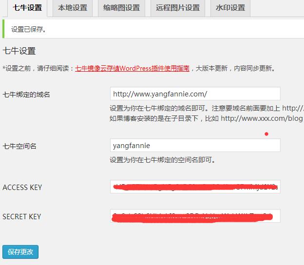 一键实现 WordPress 博客静态CDN加速